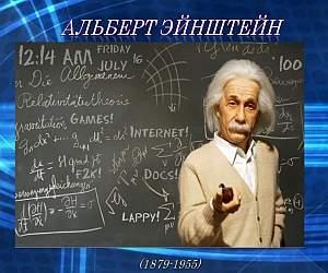 физика картинки для презентации