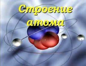 строение атома презентация