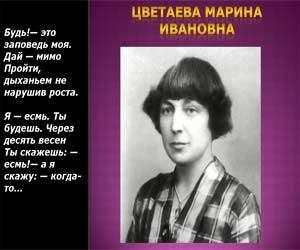 Презентация биография марины цветаевой