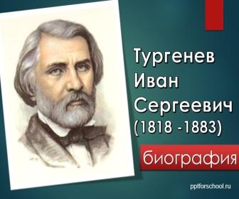 Тургенев, презентация, биография,