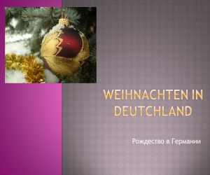 Презентация На Немецком Рождество В Германии